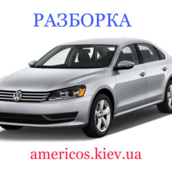 Кронштейн бампера переднего левый VW Passat B7 USA 10-14 561807723