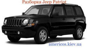 Ручка двери передней левой наружная JEEP Patriot MK74 06-16 XU80JRPAG